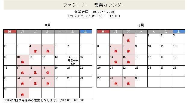 うなぎパイファクトリー営業日.png