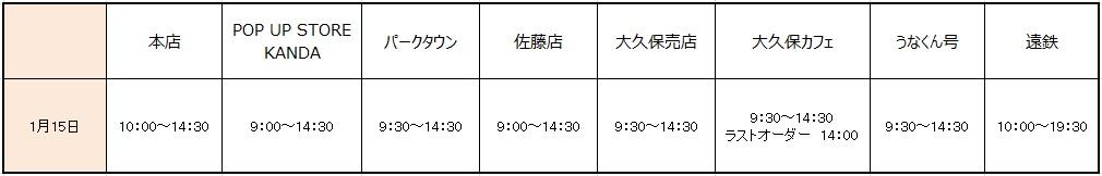 新年会営業時間.jpg