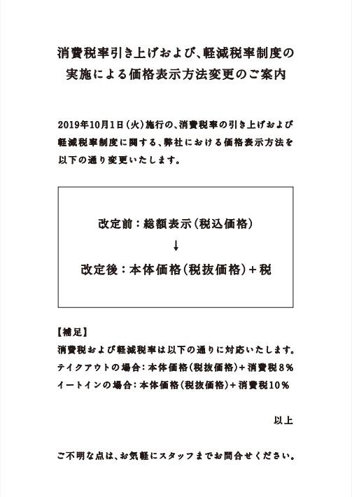 消費税お知らせ.jpg