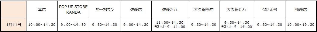 1月11日営業時間.png