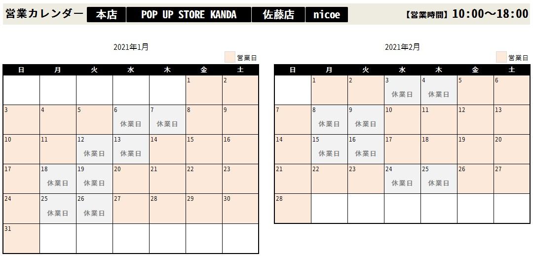 1月2月営業日修正.jpg