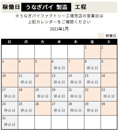 1月2月大久保稼働日修正.jpg