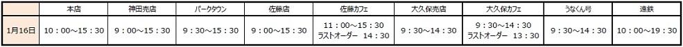 1月16日営業時間.jpg