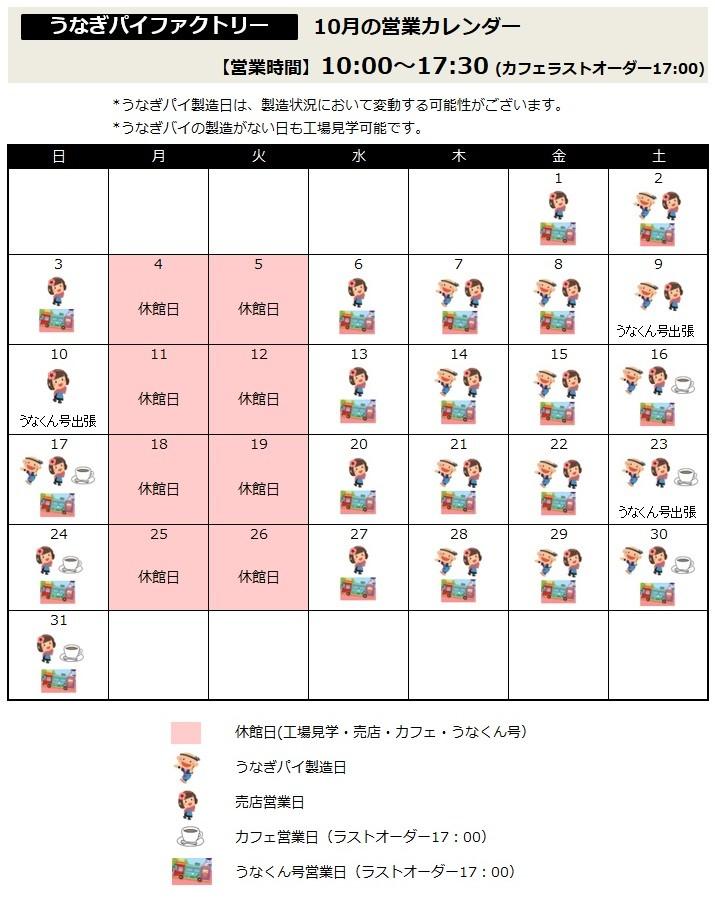 10月ファクトリー営業日ブランドサイト用.jpg