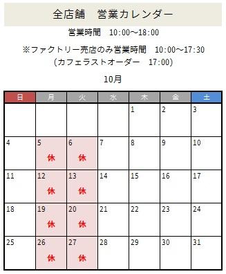 10月営業日.jpg