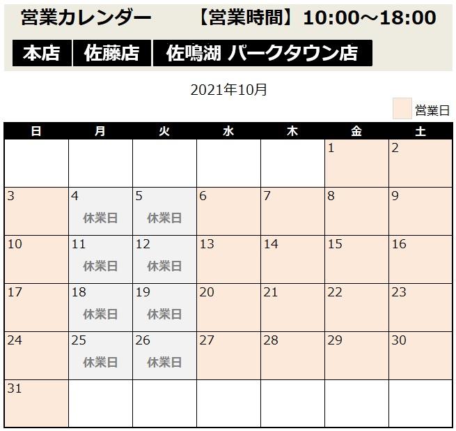 10月直営営業日.jpg