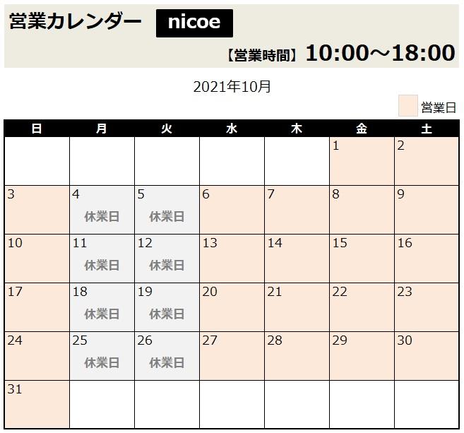 10月nicoe営業日.jpg