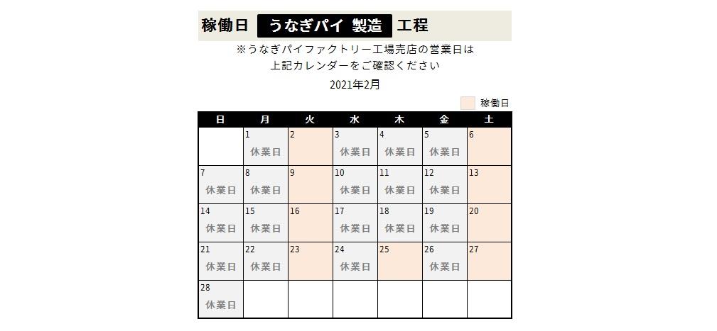 2月大久保稼働日.jpg
