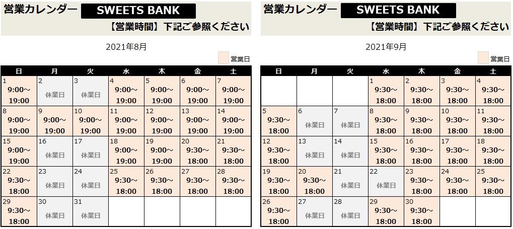 20210914sweetsbank.jpg
