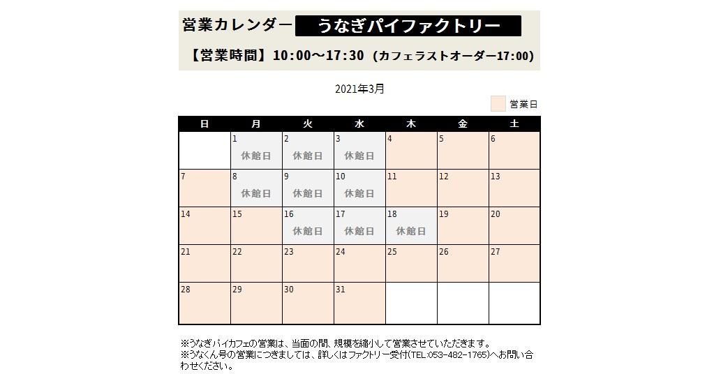 3月ファクトリー.jpg