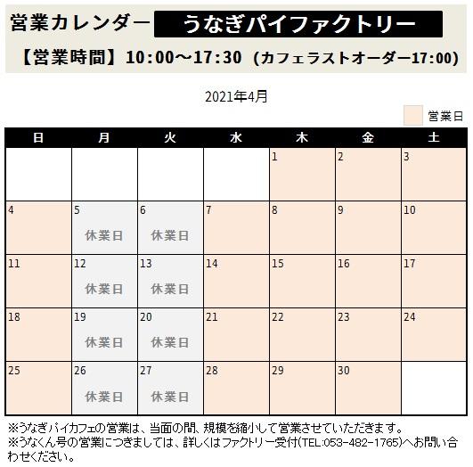 4月ファクトリー.jpg