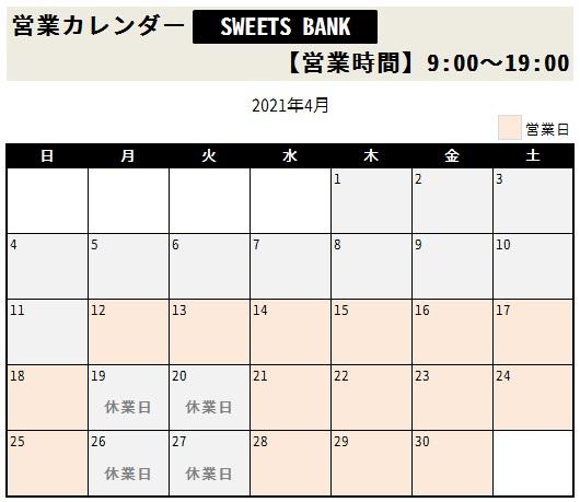 4月sweetsbank.jpg