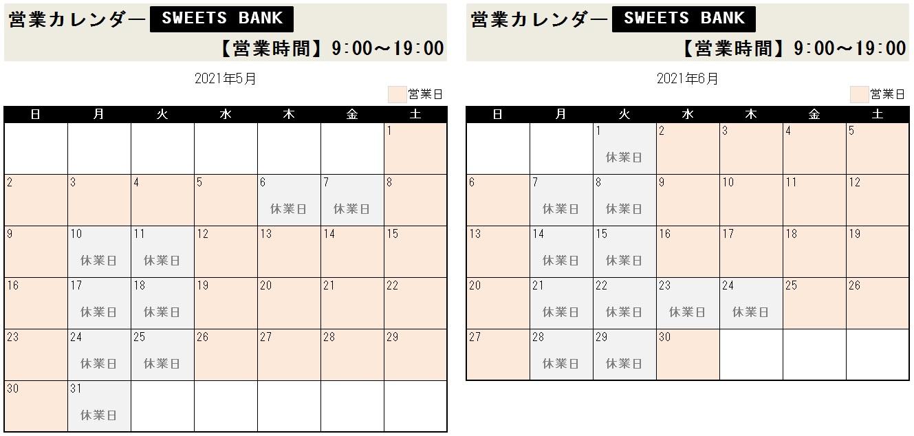 5‐6月SWEETS_BANK.jpg