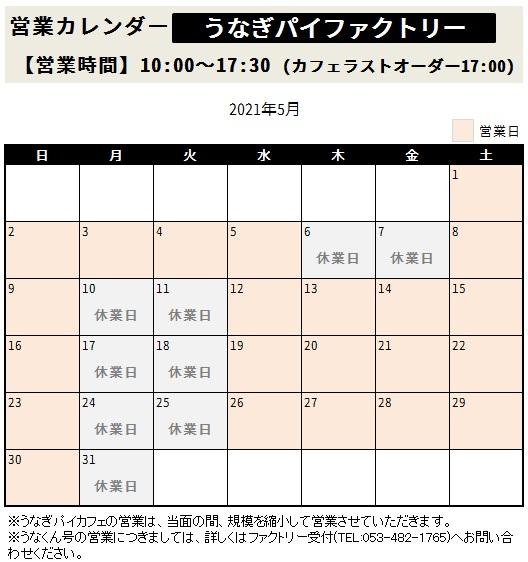 5月営業日ファクトリー.jpg