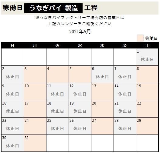 5月営業日大久保.jpg
