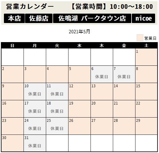 5月営業日.jpg