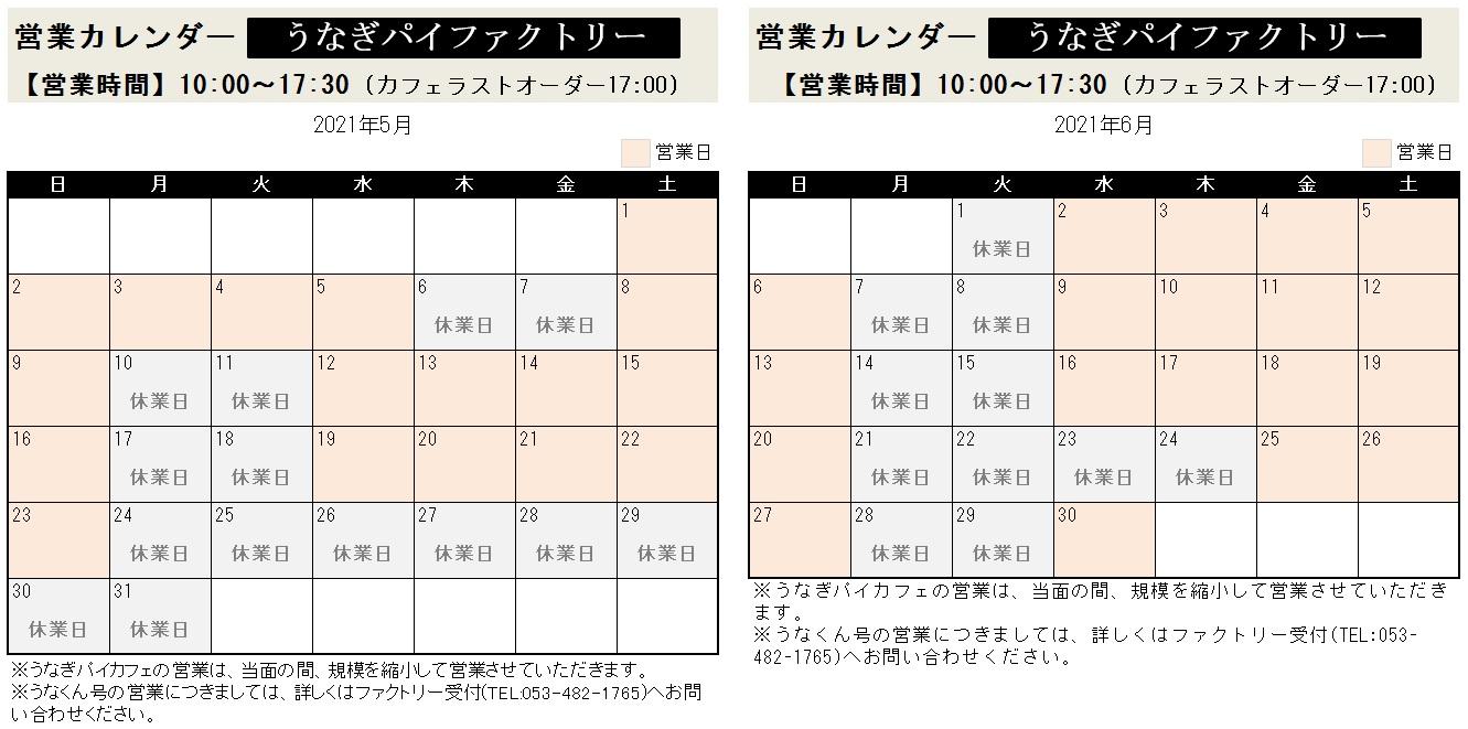 5-6月ファクトリー.jpg