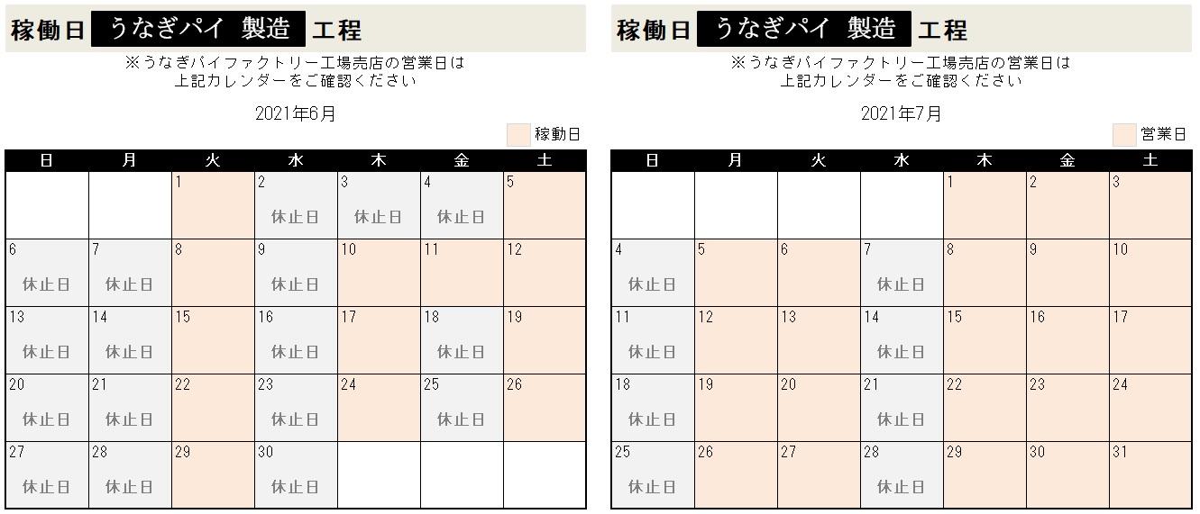 6-7月大久保営業日.jpg