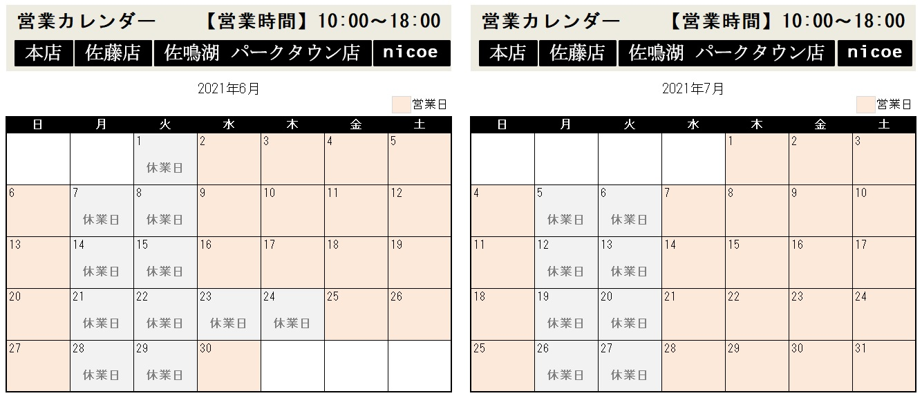 6-7月直営営業日.jpg