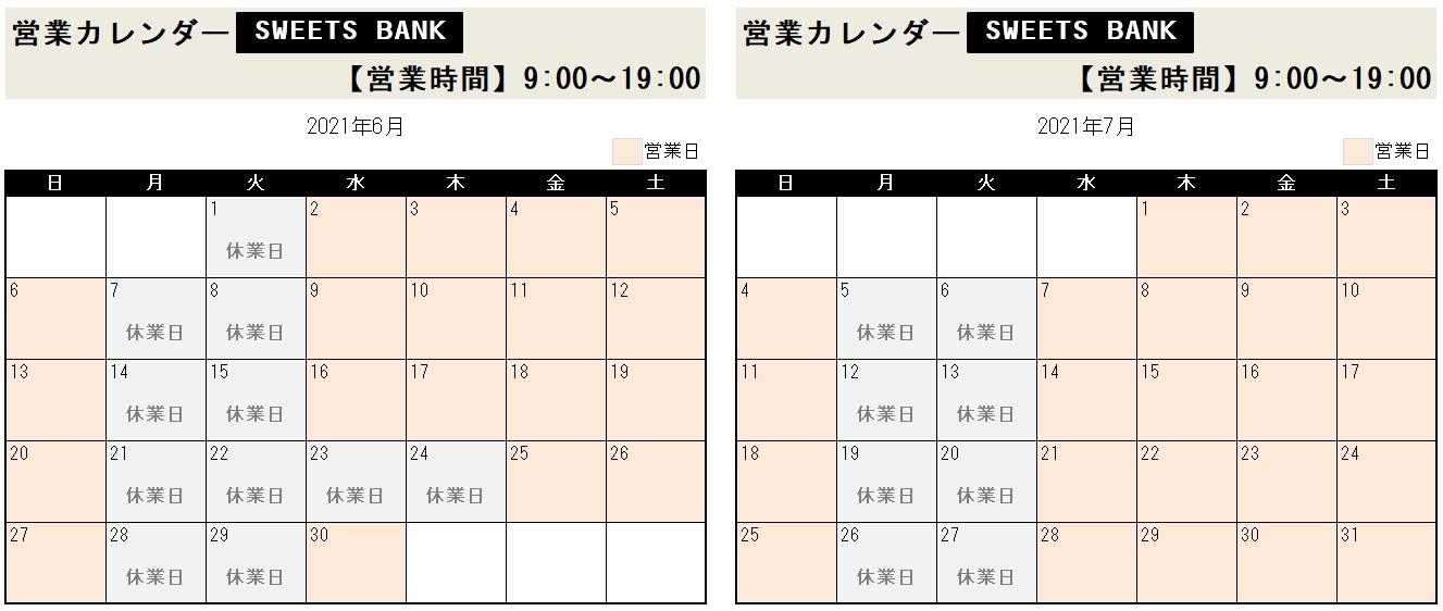 6-7月神田営業日.jpg