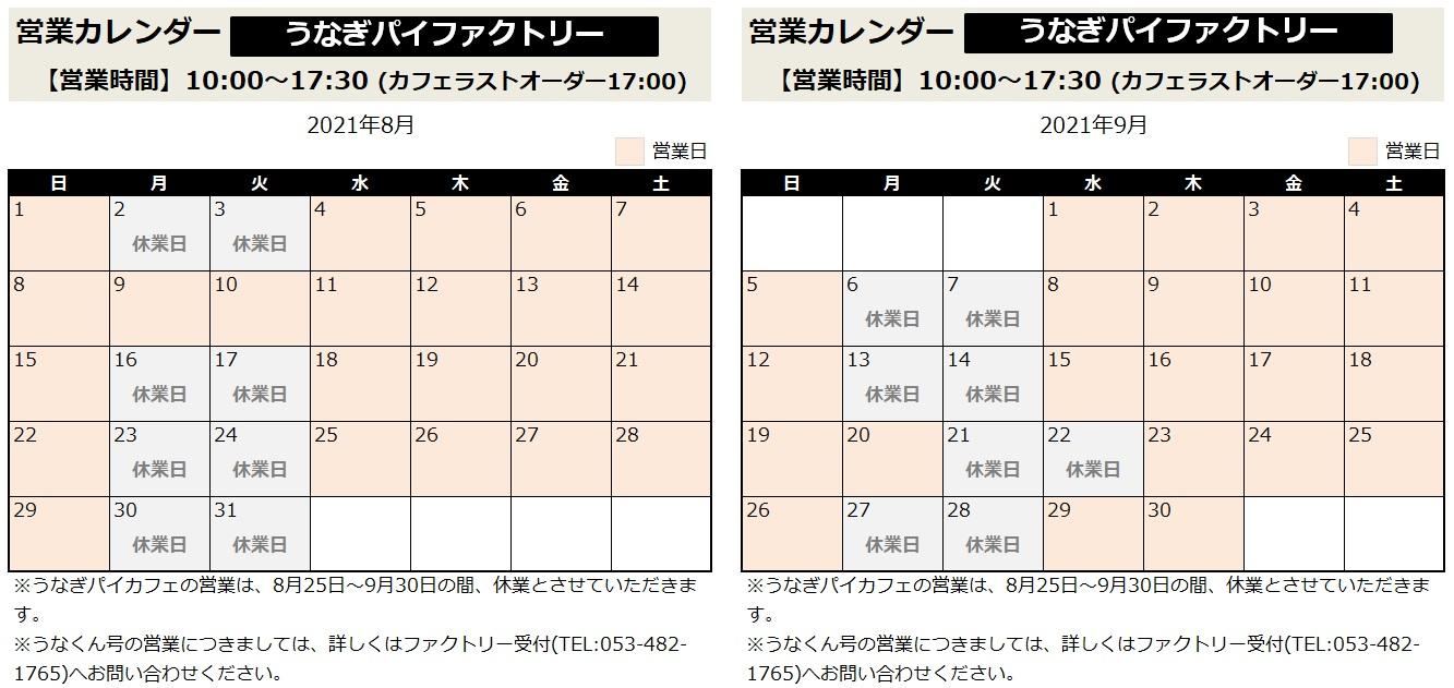8-9月ファクトリー営業日.jpg