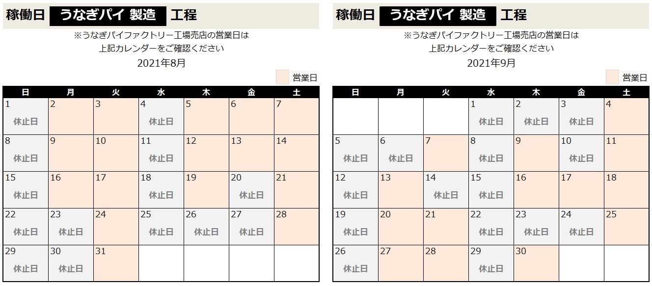 8-9月大久保稼働日.jpg