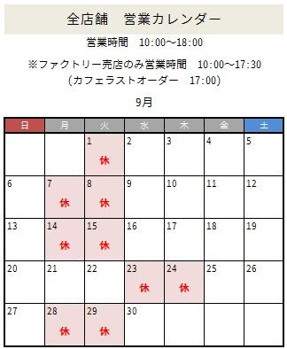 9月営業日.jpg