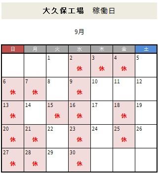 9月大久保工場営業日.jpg