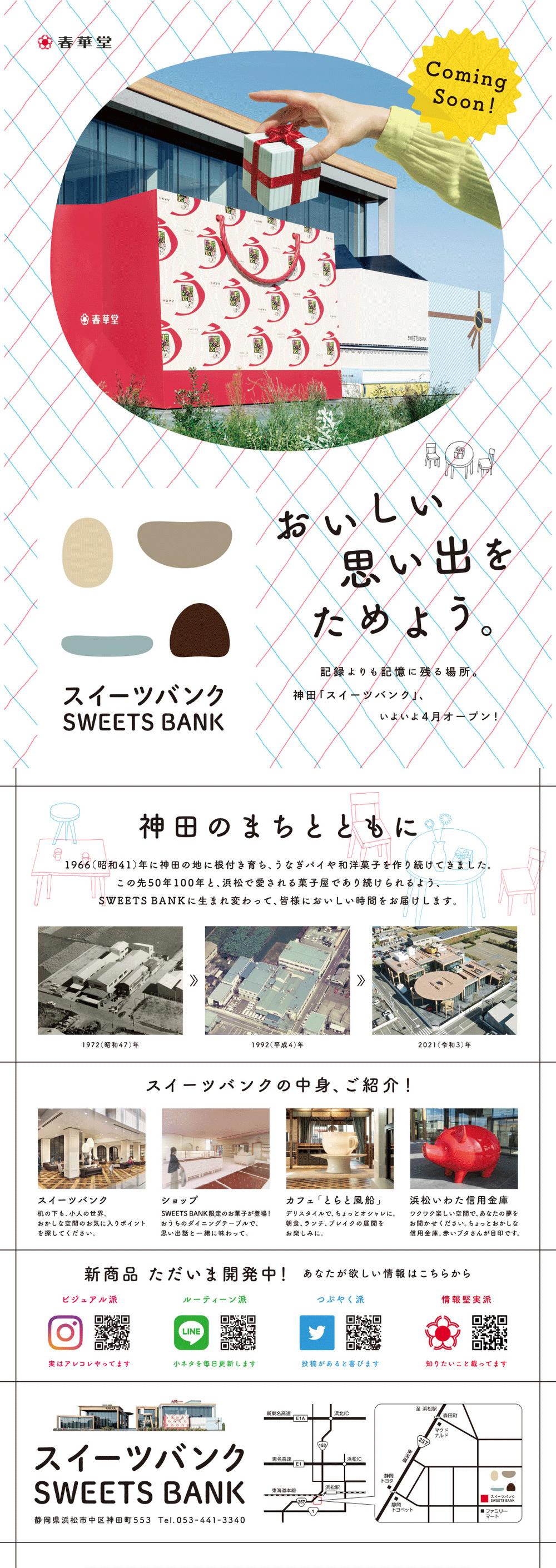 NEWS_image_PC_sweetsbankOPEN_20210305.jpg