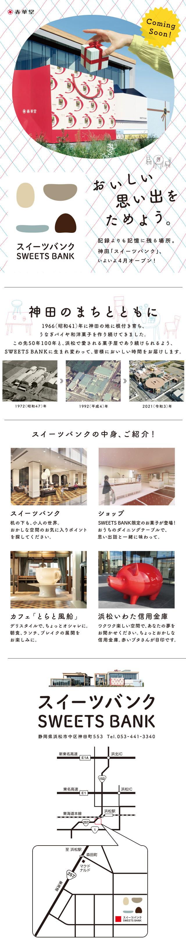 NEWS_image_sph_sweetsbankOPEN_20210305.jpg